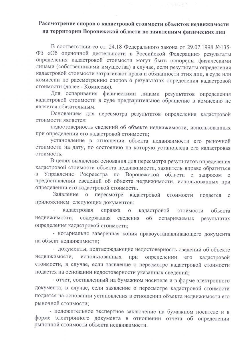 Образец запроса в росреестр bronzegrill.